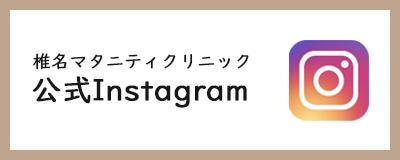 椎名マタニティクリニックInstagram
